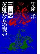 三国志――英雄たちの戦い(PHP文庫)