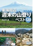 【期間限定価格】東海周辺 週末の山登りベスト120