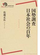 国勢調査 日本社会の百年 (岩波現代全書)