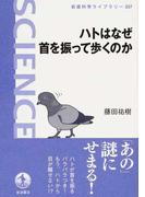 ハトはなぜ首を振って歩くのか (岩波科学ライブラリー)(岩波科学ライブラリー)