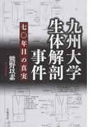 九州大学生体解剖事件 七〇年目の真実