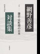 網野善彦対談集 4 鎌倉・室町期の日本