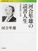 河合隼雄の読書人生 深層意識への道