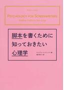 脚本を書くために知っておきたい心理学