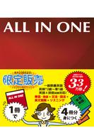 All in One 携帯版