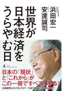 世界が日本経済をうらやむ日(幻冬舎単行本)