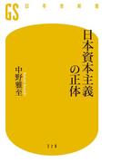 日本資本主義の正体(幻冬舎新書)