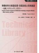 無機材料の表面処理・改質技術と将来展望 金属,セラミックス,ガラス 普及版 (新材料・新素材シリーズ)