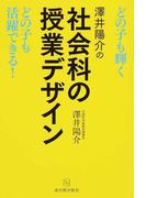 澤井陽介の社会科の授業デザイン どの子も輝く どの子も活躍できる!