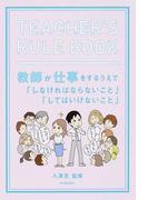 TEACHER'S RULE BOOK 教師が仕事をするうえで「しなければならないこと」「してはいけないこと」
