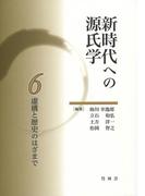 新時代への源氏学 6 虚構と歴史のはざまで