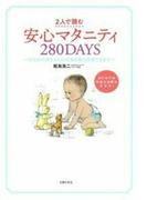 2人で読む安心マタニティ280DAYS おなかの赤ちゃんの成長を毎日実感できます 1日ごとアドバイス はじめての妊娠&出産も大丈夫!