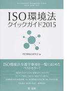 ISO環境法クイックガイド 2015