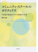 コミュニティ・スクールのポリティクス 学校運営協議会における保護者の位置