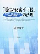 「通信の秘密不可侵」の法理 ネットワーク社会における法解釈と実践