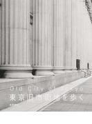 東京旧市街地を歩く