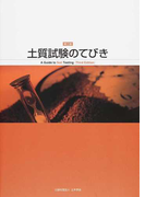 土質試験のてびき 第3版