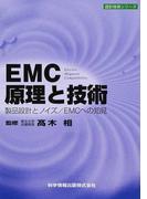 EMC原理と技術 製品設計とノイズ/EMCへの知見 (設計技術シリーズ)