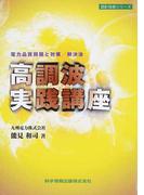 高調波実践講座 電力品質問題と対策/解決法 (設計技術シリーズ)