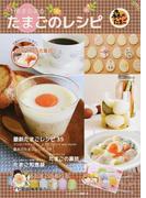 1冊まるまるたまごのレシピ