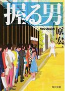 握る男 (角川文庫)(角川文庫)