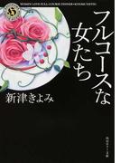フルコースな女たち (角川ホラー文庫)(角川ホラー文庫)