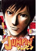 二次元JUMPIN' 1 (ヤングジャンプコミックス)(ヤングジャンプコミックス)