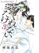 愛だけくれない 3 (モバフラフラワーコミックスα)(フラワーコミックス)