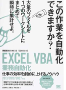 EXCEL VBA業務自動化 仕事の効率を劇的に上げるノウハウ (ビジテクBUSINESS TECHNIQUE)