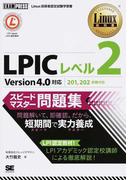 LPICレベル2スピードマスター問題集 Linux技術者認定試験学習書 (Linux教科書)