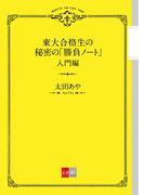 東大合格生の秘密の「勝負ノート」 入門編【文春e-Books】(文春e-book)