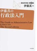 伊藤真の行政法入門 講義再現版 第2版