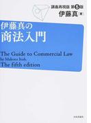 伊藤真の商法入門 講義再現版 第5版