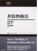 担保物権法 (日評ベーシック・シリーズ)