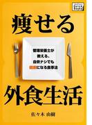 【期間限定ポイント50倍】痩せる外食生活 管理栄養士が教える、自炊ナシでも健康になる食事法(impress QuickBooks)