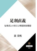【期間限定価格】足利直義 兄尊氏との対立と理想国家構想(角川選書)