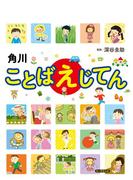 【期間限定価格】角川ことばえじてん(角川学芸出版単行本)