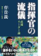 指揮官の流儀 直球リーダー論(角川学芸出版単行本)