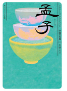 孟子 ビギナーズ・クラシックス 中国の古典(角川ソフィア文庫)