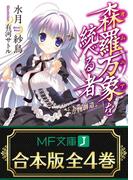 【合本版】森羅万象を統べる者 全4巻(MF文庫J)