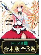 【合本版】カレントテイル 全3巻(MF文庫J)