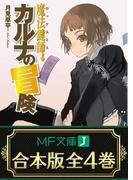 【合本版】魔法鍵師カルナの冒険 全4巻(MF文庫J)