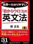 世界一わかりやすい「目からウロコ」の英文法(カドカワ・ミニッツブック)