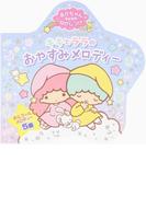 Little Twin Starsキキとララのおやすみメロディー あかちゃんすやすやねかしつけ