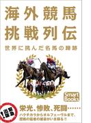 海外競馬挑戦列伝 世界に挑んだ名馬の蹄跡(スマートブックス)