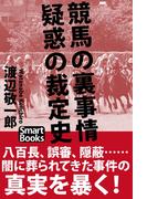 競馬の裏事情 疑惑の裁定史(スマートブックス)