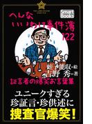 へんないいわけ事件簿122 証言者の爆笑お言葉集(スマートブックス)