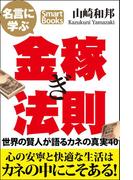 名言に学ぶ金稼ぎ法則 世界の賢人が語るカネの真実40(スマートブックス)