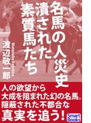 名馬の人災史 潰された素質馬たち(スマートブックス)
