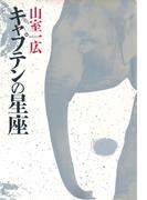 キャプテンの星座(集英社文芸単行本)